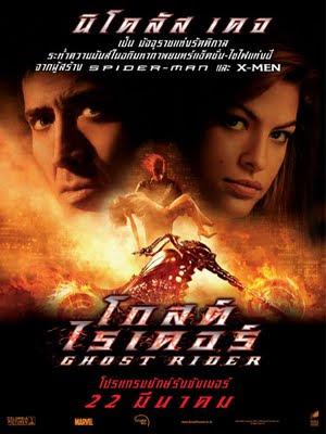 Ghost Rider 2007 โกสต์ ไรเดอร์ มัจจุราชแห่งรัตติกาล HD [พากย์ไทย]
