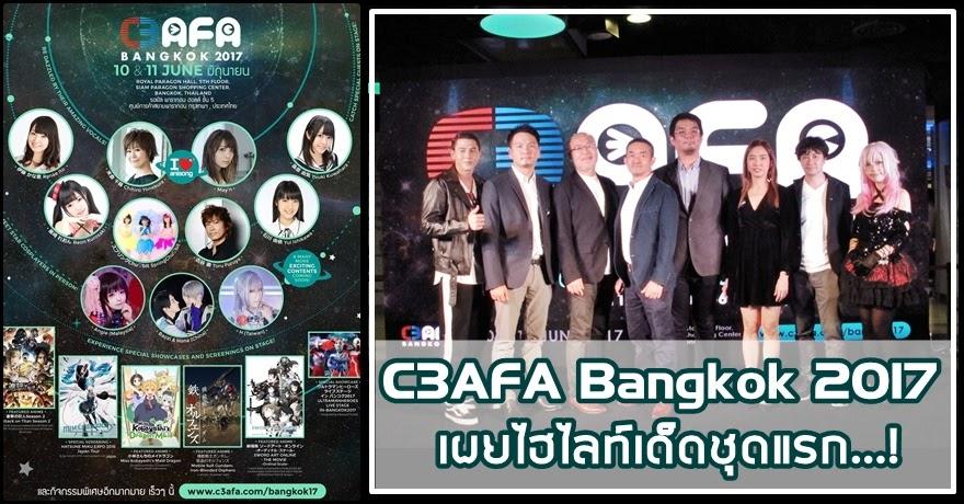 [C3AFA] ผนึกกำลัง 2 งานระดับเอเชีย ..จัดทัพอนิเมจากญี่ปุ่นสู่ประเทศไทย!