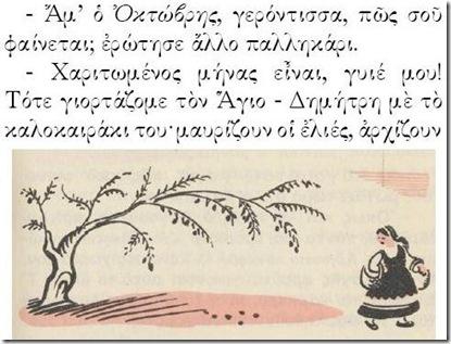 ΟΚΤΩΒΡΗΣ 1