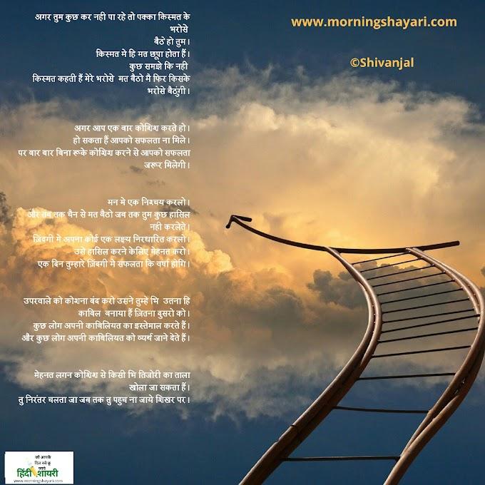 [प्रेरक कविता] हिंदी में [ Motivational poem ] in Hindi