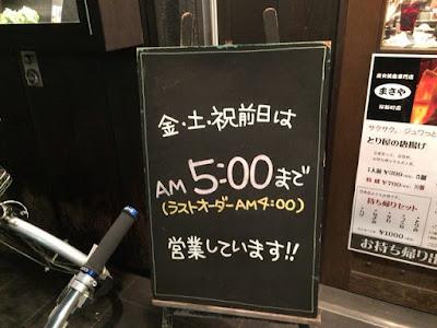 この町で朝5:00までとか!すごい! 世田谷区桜新町 焼き鳥 まさや