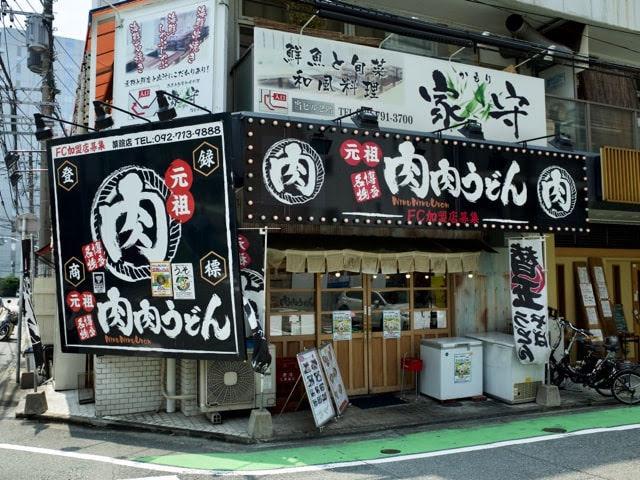 肉肉うどん福岡薬院店の外観