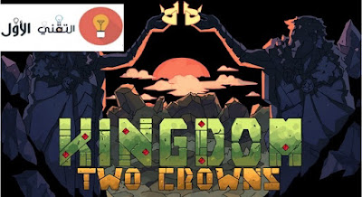 Kingdom two Crowns - ألعاب الايفون 2021