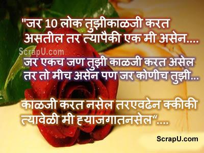 Jis din tumhari parwah karne wala koi na rahe to samajh lena ki hum is dunia me nahi rahe. - Love pictures