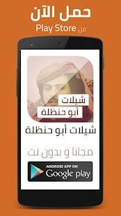 افضل شيلات يمنية حماسية ل ابو حنظلة 2018 بدون نت - náhled
