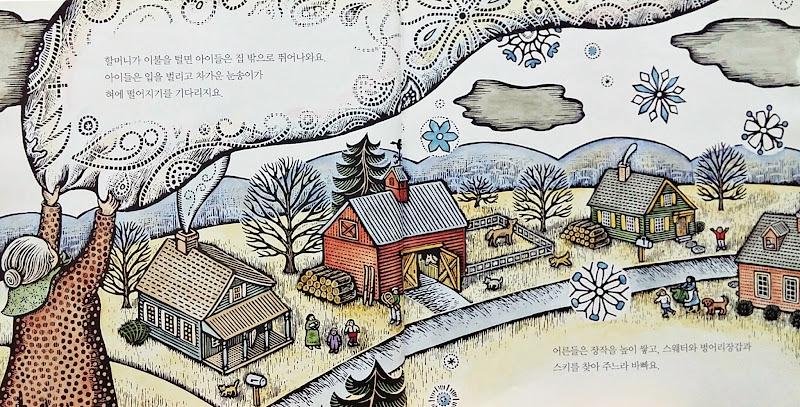 겨울 그림책_겨울 할머니