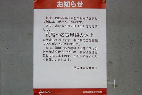 夜行高速バス「げんかい号」 廃止のお知らせ