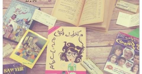 تحميل كتاب مذكرات انثى مختلفة