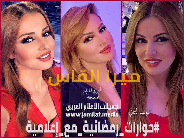 حوار مع الإعلامية الجميلة ميرا القاس - حوارات رمضانية مع إعلامية