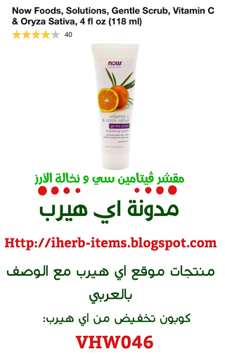 مقشر ڤيتامين سي و نخالة الأرز  Now Foods, Solutions, Gentle Scrub, Vitamin C & Oryza Sativa, 4 fl oz (118 ml)