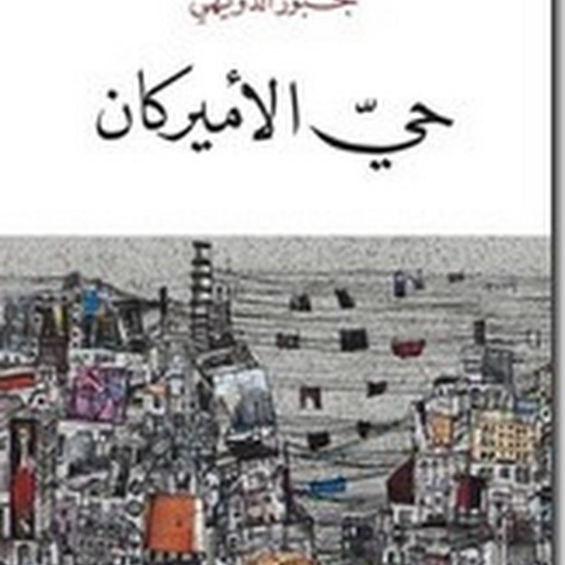 حي الأميركان لـ جبور الدويهي