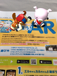 としまえんAR- screenshot thumbnail
