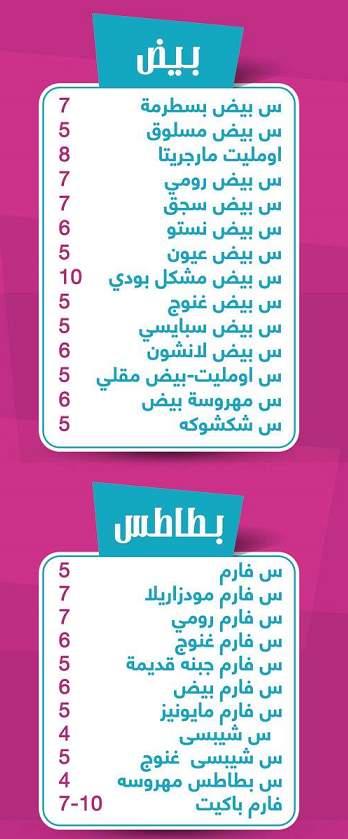 اسعار مطعم ابو دشيش