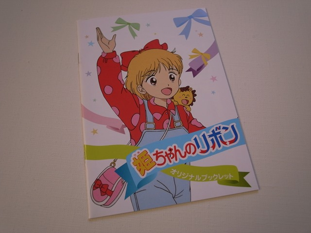 姫ちゃんのリボンオリジナルブックレット