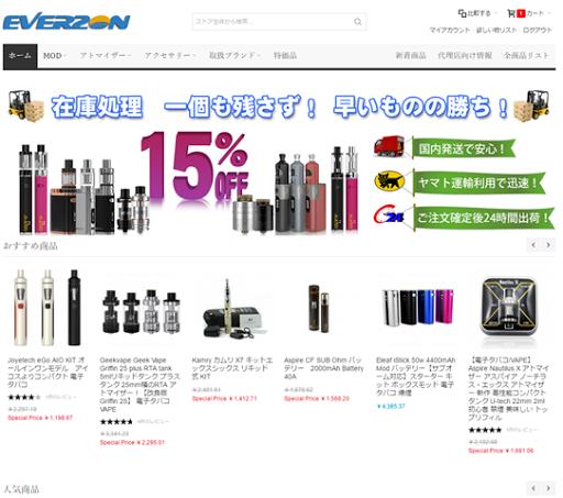 everzoncoip thumb%255B2%255D - 【ショップ】EVERZON日本支店でVAPEグッズ全品15%オフのセール開催中(さらにクーポンで5%オフ)!この機会を見逃すな~!!iStick PicoやAIOが半額!?※一部注意追記【セール】