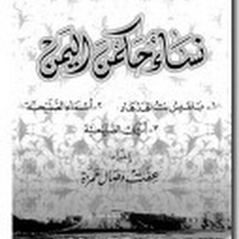 نساء حكمن اليمن لـ عفت وصال حمزة