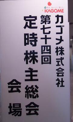 カゴメ74回株主総会会場.jpg