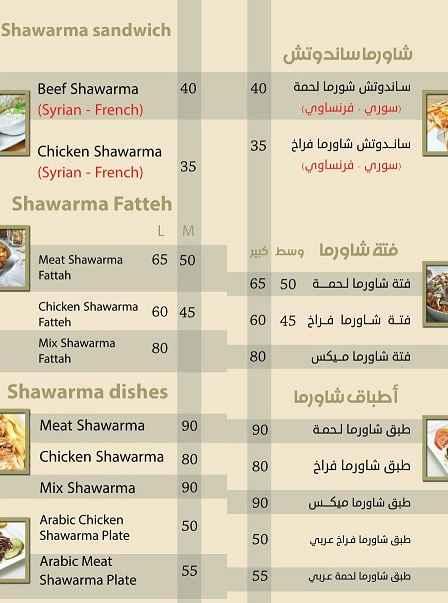 منيو مطعم المصريين 8