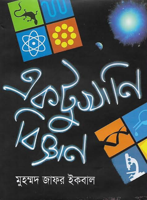 [PDF] একটুখানি বিজ্ঞান - Ektukhani Biggan Ebook Download