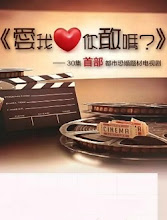Love Me, Do You Dare? China Drama