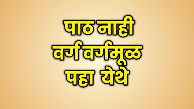 वर्ग वर्गमूळ | Square - Square root in marathi