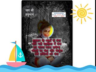 लेटेस्ट हनुमान जी स्टेटस इमेज hanuman ji status photos in hindi