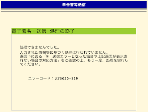 エラーコード: AF0020-819