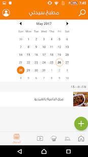 ‫مطبخ سيدتي‬‎- screenshot thumbnail