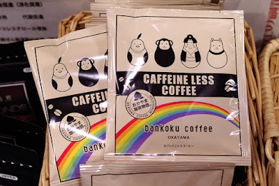 バンカオリジナル:おかやま珈琲物語 ドリップバッグコーヒー(カフェインレス)