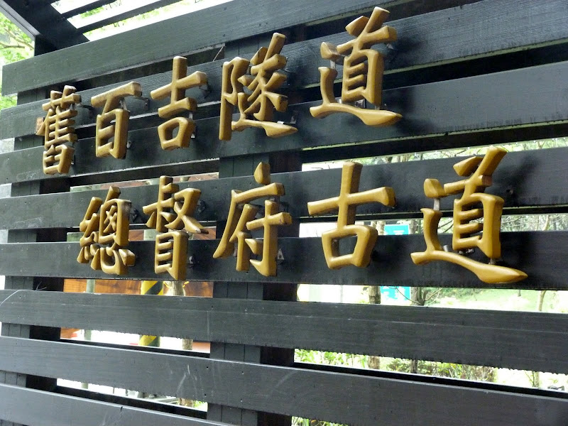 TAIWAN Taoyan county, Jiashi, Daxi, puis retour Taipei - P1260630.JPG
