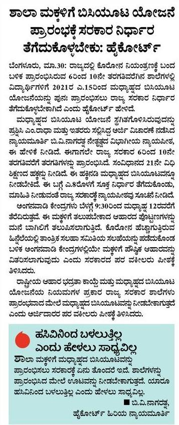 31-03-2021 Wednesday educational information and others news and today news papers
