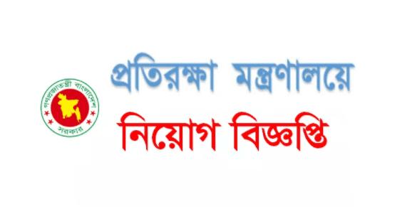প্রতিরক্ষা মন্ত্রণালয় চাকরির বিজ্ঞপ্তি ২০২১ -  Ministry of Defence (MOD) Job Circular 2021 -  সরকারি চাকরির খবর ২০২১