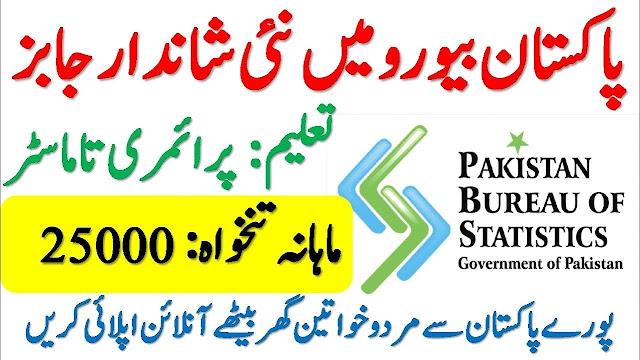 Pakistan Bureau of Statistics PBS Jobs 2021