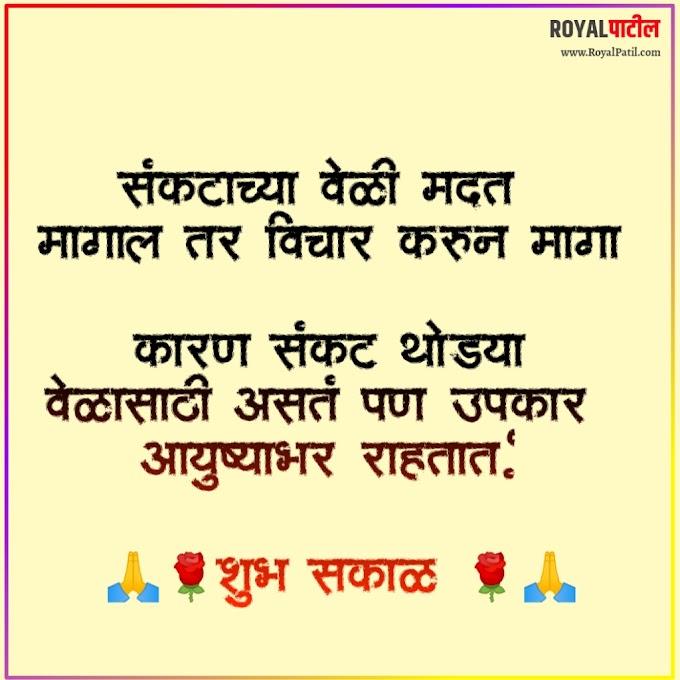 good morning quotes marathi    good morning quotes in marathi    good morning marathi    good morning images marathi