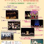 カメリア祭チラシ 8-1.28-3.jpg