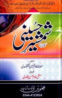 Shamshir E Husaini / شمشیر حسینی  by مولانا غلام حسین نقشبندی صاحب