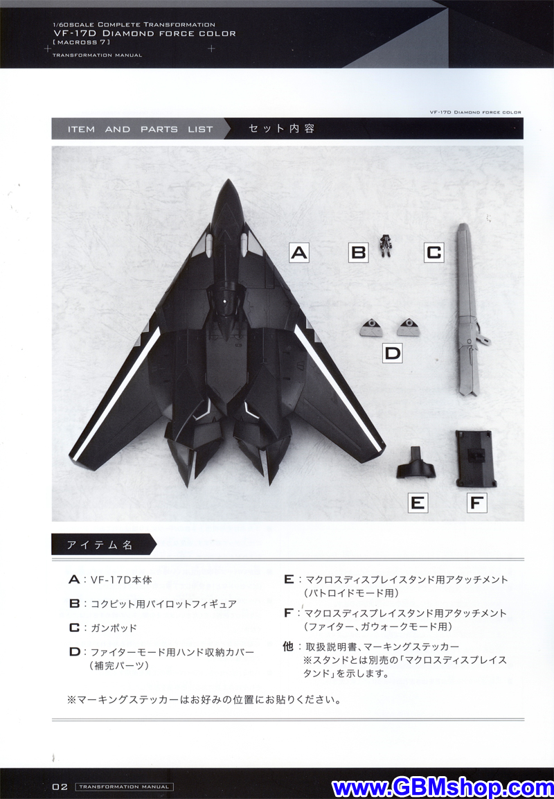 Macross 7 VF-17D Nightmare Transformation Manual Guide