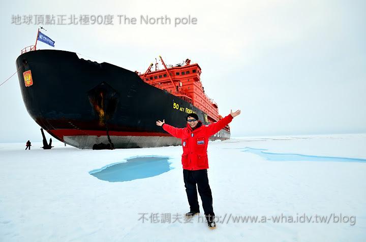 【地球頂點正北極旅遊】文章精選目錄集