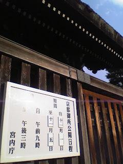 京都御所閉門