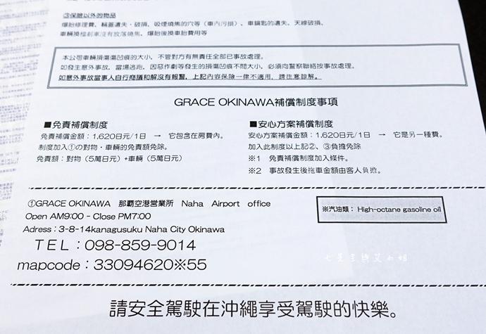 29 日本沖繩自由行 租車分享 Grace Okinawa