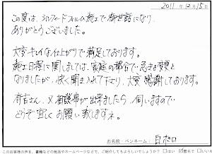 ビーパックスへのクチコミ/お客様の声:白ポロ 様(京都市西京区)/VW ポロ
