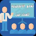 تعلم اللغة الانجليزية للمبتدئين قواعد جمل  كلمات icon