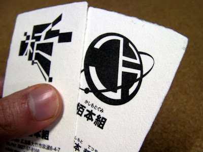 一枚漉きの手漉きで作製した耳付きの和紙名刺は2種類のデザインで作製しました