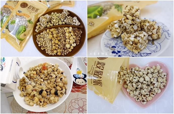 0 穀點派Goog Puffed Grains 古早味米香 核桐麥(鹹味)