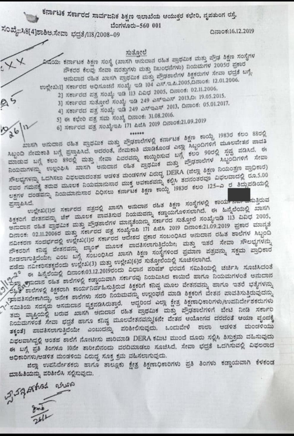 Circular on Service Security of Unaided Private Primary and Secondary Schools