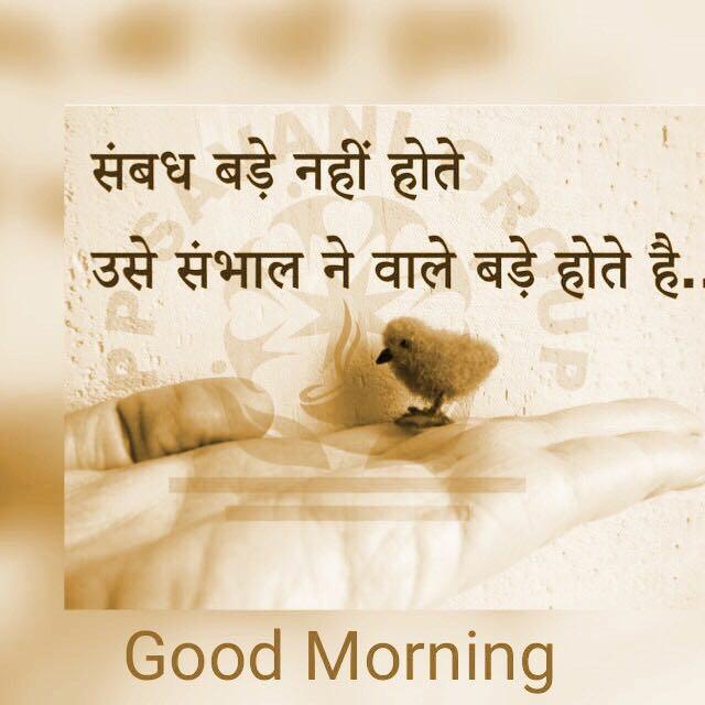 Hindi Good Morning Images 2018 - Whatsapp Images