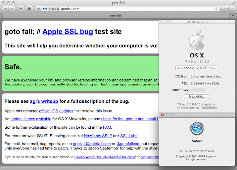 「 goto fail; 」の脆弱性: OS X Mavericks (Mac OS X 10.9.2) Safari 7.0.2