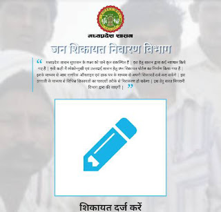 MP Samadhan Online Portal In Hindi