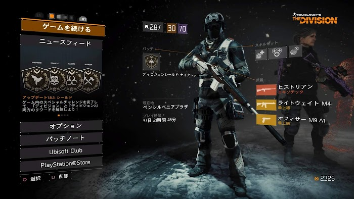 the_division_2_ディビジョン_2_004.jpg