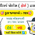 Central Reserve Police Force  By Recruitment 2020
